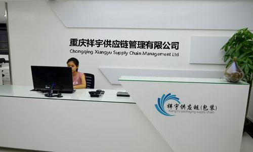 重庆祥宇供应链管理有限公司